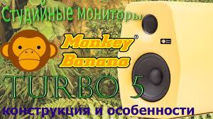Обзор <b>Monkey Banana</b> Turbo 5. Конструкция и особенности ...