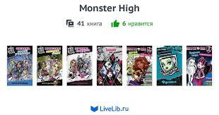 Серия книг «<b>Monster</b> High» — 41 книга