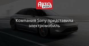 Внезапно: электромобиль Sony Vision-S — Авторевю