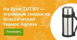 Купить Классический <b>термос Agness Термос</b> с <b>ручкой</b> (1,2 л) в ...