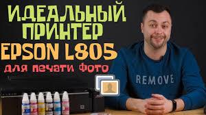 <b>Epson L805</b> для печати фото. Обзор с Андреем - YouTube