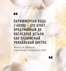 <b>J'adore Парфюмерная</b> вода - Женские Ароматы - Ароматы | <b>DIOR</b>