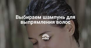 <b>Шампуни для выпрямления</b> волос: как выбрать, правила ...