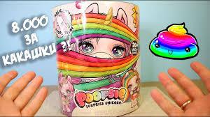 <b>Poopsie</b> Slime <b>Surprise</b> Пупси Слайм Сюрприз Единорог - YouTube