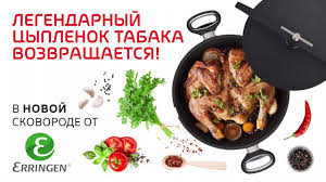 <b>Сковорода</b> для <b>цыплёнка</b> табака <b>Erringen</b> - YouTube