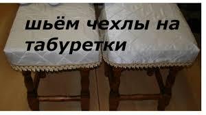 ЧЕХОЛ НА ТАБУРЕТ - YouTube