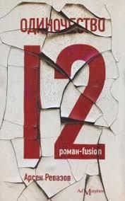 """Книга: """"<b>Одиночество</b>-<b>12</b>"""" - <b>Арсен Ревазов</b>. Купить книгу, читать ..."""