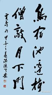 Image result for 鳥宿池邊樹 僧敲月下門