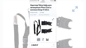 <b>Адаптер Valco baby</b> для автокресел Maxi Cosi купить в Москве ...