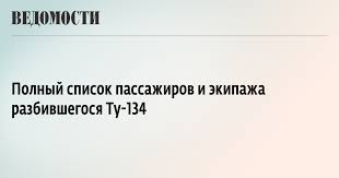Полный список пассажиров и экипажа разбившегося Ту-134 ...
