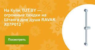 Купить <b>Штанга</b> для душа RAVAK X07P012 в Минске с доставкой ...