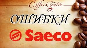 Кофемашина Saeco Все ошибки и инструкция их устранения ...