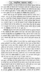 """sample essay on """"father of the nation  mahatma gandhi"""" in hindi"""