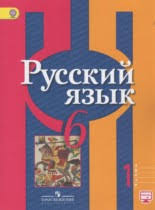Часть 1. страница - <b>12</b> гдз по русскому языку 6 класс Рыбченкова ...
