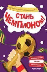 Стань чемпоном!: футбольный <b>плакат</b> для самых маленьких Без ...