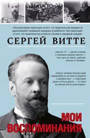 «<b>Мои воспоминания</b>» <b>Витте</b> Сергей Юльевич - описание книги ...