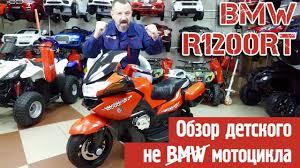 <b>Детский</b> электромотоцикл BMW R1200RT. Обзор <b>мотоцикла на</b> ...