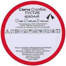 <b>Свеча</b>-столбик «Рустик», <b>10х12</b> см, цвет красный в Москве ...