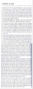 essay on the importance of simplicity in hindi