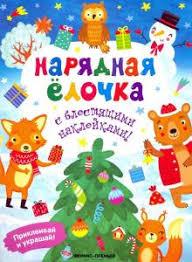 """<b>Книга</b>: """"<b>Нарядная</b> елочка. Книжка с наклейками"""" - Андрей ..."""