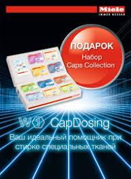 <b>Набор для стирки</b> Caps Collection в подарок! | Miele - сеть ...