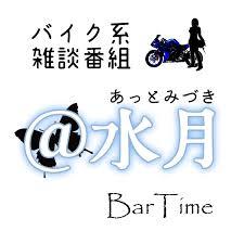 @水月 BarTime ~バイク系雑談Podcast~