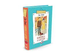 <b>Книга Кнопка и</b> Антон, Кёстнер Э. / <b>Machaon</b> купить в детском ...