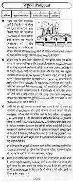 essay on air pollution in hindi essay essay on air pollution in hindi
