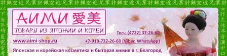 Японская и корейская косметика. Белгород. <b>АИМИ</b> | ВКонтакте