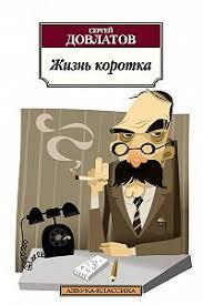 Лучшие цитаты из книги — Сергей Довлатов «<b>Жизнь коротка</b> ...