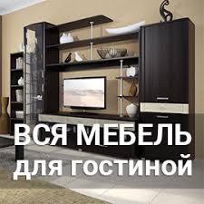 «<b>Эконом Мебель</b>» сеть магазинов в Красноярске официальный ...