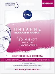 <b>мыло nivea</b> нежность и забота 100 г | novaya-rossia-konkurs.ru