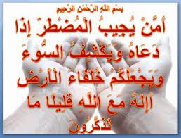 نتیجه تصویری برای امن یجیب المضطر اذا دعاه و یکشف سوء