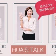 HUA's Talk 說些什麼