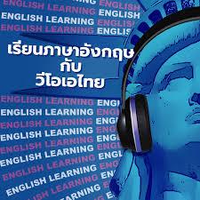 เรียนภาษาอังกฤษกับวีโอเอไทย - วอยซ์ ออฟ อเมริกา