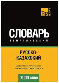 <b>Словарь</b> T&P Books Publishing <b>Русско</b>-<b>Казахский тематический</b> ...