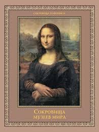 Книга Сокровища музеев мира - скачать бесплатно в pdf, <b>Марфа</b> ...