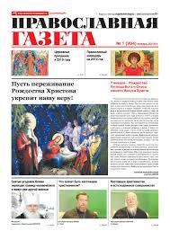 Православная газета by Orthodox newspaper - issuu