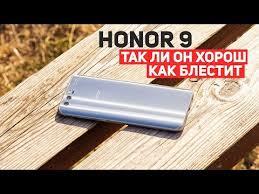 Обзор <b>Honor 9</b> 4/<b>64GB</b> - YouTube