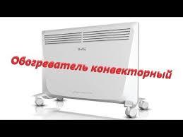 Конвекторный обогреватель <b>hyundai</b> - YouTube
