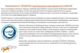 <b>Матрас Орматек Optima</b> Classic EVS 420 - купить в интернет ...