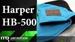 Обзор гарнитуры Harper <b>HB</b>-<b>500</b> - YouTube