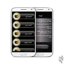the best job in the world install android apps cafe the best job in the world screenshot