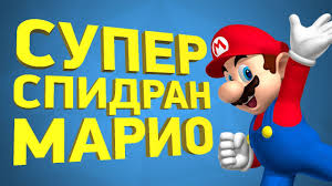 Как пройти <b>Марио</b> за 4 минуты [Разбор спидрана] - YouTube
