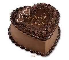 عيد ميلاد سعيد images?q=tbn:ANd9GcR