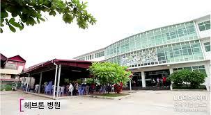 Image result for 캄보디아 헤브론 병원