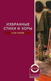 """Книга """"<b>Олег Юрьев</b>. Избранные <b>стихи и</b> хоры"""" — купить в ..."""