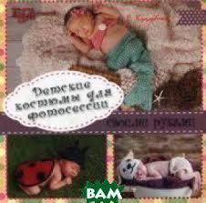 <b>Куцубина</b> Елизавета Вячеславовна <b>Детские костюмы</b> для ...