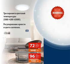 Накладной потолочный светодиодный <b>светильник</b> Saturn <b>ULI</b> ...