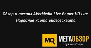 Обзор и тесты <b>AVerMedia Live</b> Gamer HD Lite. Народная <b>карта</b> ...